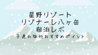 リゾナーレ八ヶ岳宿泊レポ