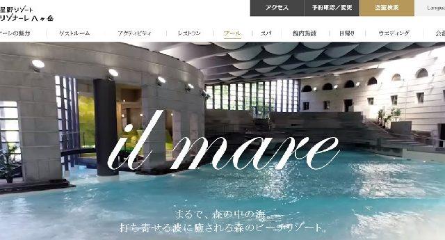 リゾナーレ八ヶ岳プール『イルマーレ』