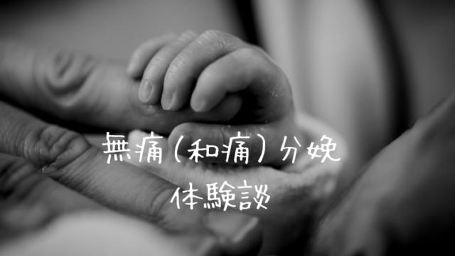 無痛分娩体験談(ブログ)