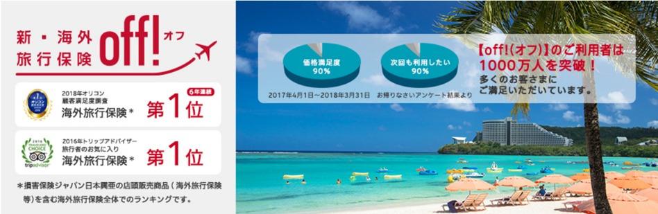 損保ジャパン海外旅行保険『off!』