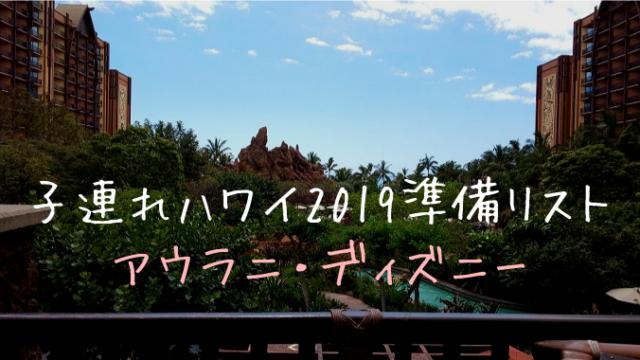 アウラニ「マカアラ・ラナイ」子連れハワイ2019準備リスト