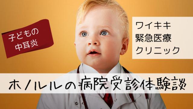 子どもの中耳炎でホノルルの病院を受診した体験談