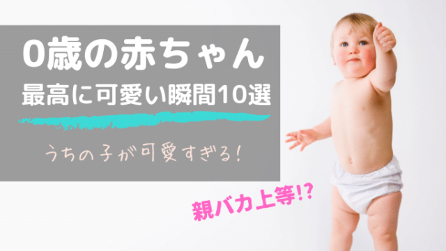 0歳の赤ちゃんの最高に可愛い瞬間10選「我が子が可愛すぎる」